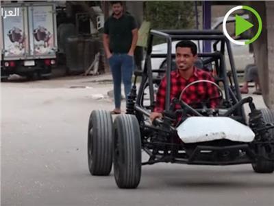 شاب عراقى يستغل الحجر الصحى ويصنع سيارة