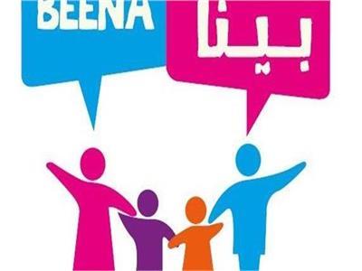 مبادرة «بينا»