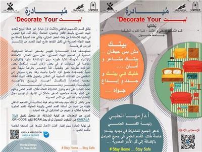 بيتك مش بس حيطان» مبادرة جديدة لكلية الفنون التطبيقية بجامعة حلوان ...