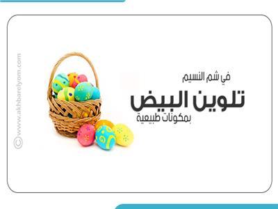 في شم النسيم.. تلوين البيض بمكونات طبيعية