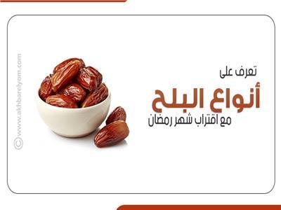 تعرف على أنواع البلح مع اقتراب شهر رمضان