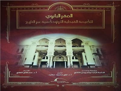 مكتبة الإسكندرية تصدر كتابا موسوعيا عن تاريخ المقر البابوي