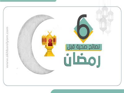 نصائح لتغذية صحية يجب إتباعها قبل رمضان