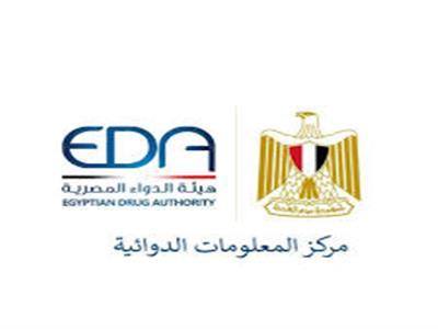هيئة الدواء المصرية تناقش المستجدات الوقائية والعلاجية لفيروس كورونا بوابة أخبار اليوم الإلكترونية