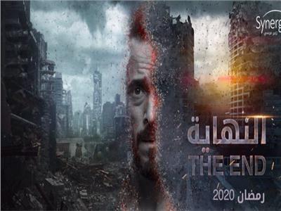 مسلسل يوسف الشريف «النهاية»