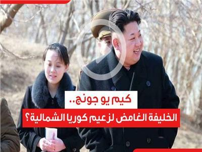 كيم يو جونج شقية زعيم كوريا الشمالية