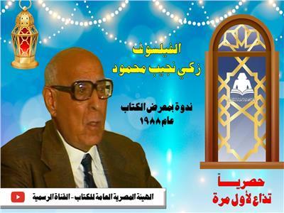 الهيئة المصرية العامة للكتاب برئاسة الدكتور هيثم الحاج علي،