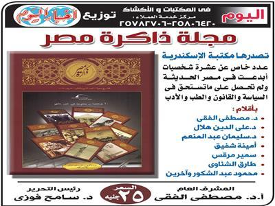 مجلة ذاكرة مصر
