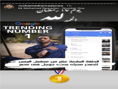 محمد رمضان يحتفل بتصدر البرنس ترند جوجل الحمد لله نمبر وان بوابة أخبار اليوم الإلكترونية