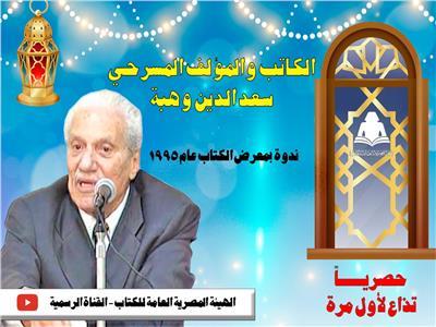 سعد الدين وهبه مع جمهور الثقافة على يوتيوب هيئة الكتاب
