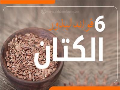 إنفوجراف| 6  فوائد لبذور الكتان