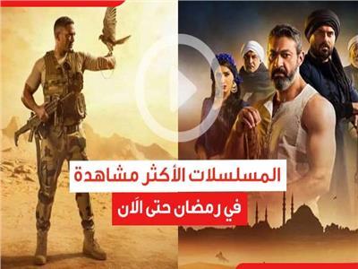 المسلسلات الأكثر مشاهدة في رمضان حتى الاَن