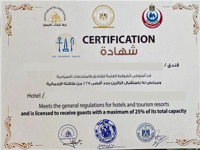 حصول ١٨ فندق في ثلاثة محافظات علي شهادة السلامة