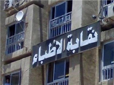 نقابةأطباءمصر