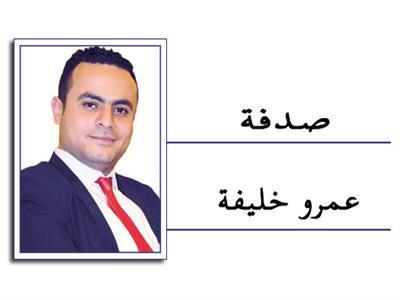 عمرو خليفة