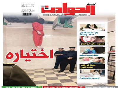 غلاف أخبار الحوادث