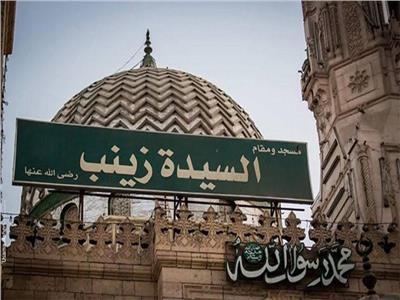 مسجد السيدة زينب