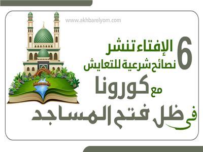 إنفوجراف| الإفتاء تنشر 6 نصائح شرعية للتعايش مع كورونا في ظل فتح المساجد