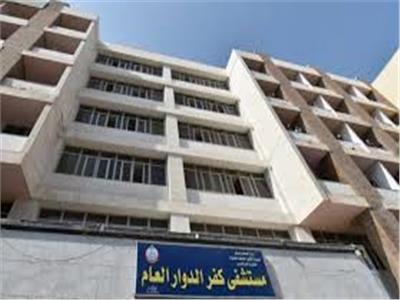 مستشفى حجر كفر الدوار