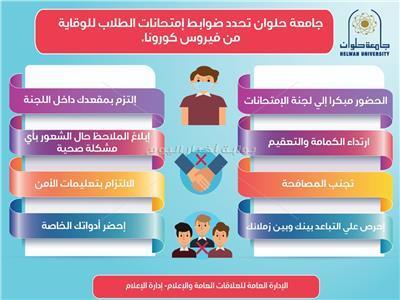 ضوابط امتحانات الطلاب للوقاية من فيروس كورونا