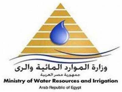 وزارة المواردالمائية والرى