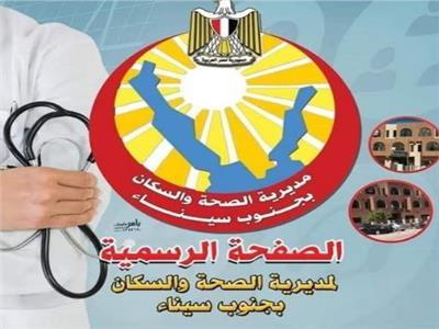 وزارة الصحة بجنوب سيناء