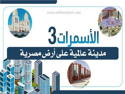 إنفوجراف «الأسمرات 3».. مدينة عالمية على أرض مصرية