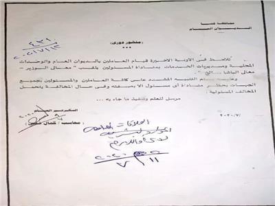 """قرار بمنع مناداة أي مسؤول ب""""معالي الوزير والباشا"""" في محافظة قنا"""