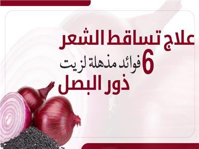 إنفوجراف|  أبرزها علاج تساقط الشعر.. 6 فوائد مذهلة لزيت «بذور البصل»