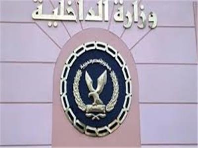 لوجو وزارة الداخلية