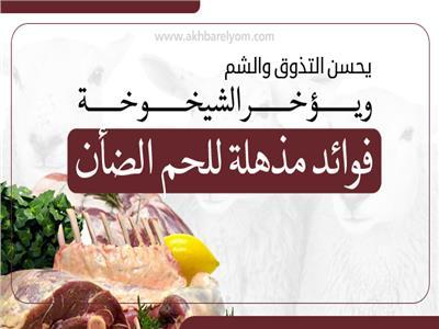 إنفوجراف| يحسن التذوق والشم ويؤخر الشيخوخة.. فوائد مذهلة للحم الضأن