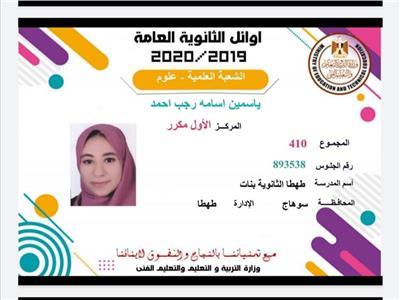 ياسمين أسامة أحمد رجب