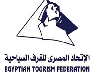 اتحاد الغرف السياحية