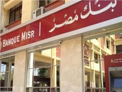 مراكز تطوير الأعمال ببنك مصر تدعم دور المشروعات الصغيرة