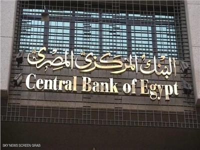 بنك المركزي المصـري