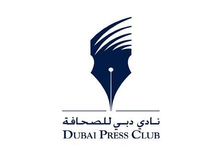 نادي دبي للصحافة