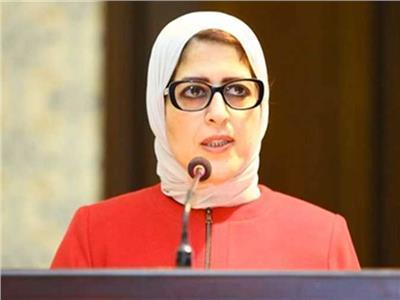 وزيرة الصحة المصرية د. هالة زايد