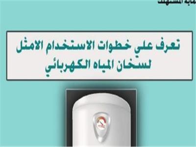 جهاز تنظيم مرفق الكهرباء