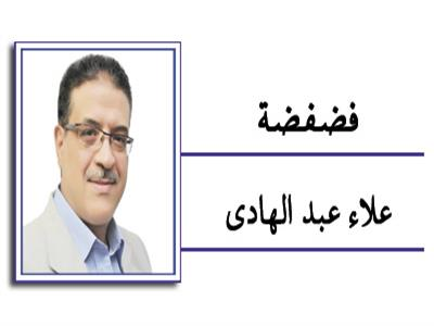 علاء عبد الهادى
