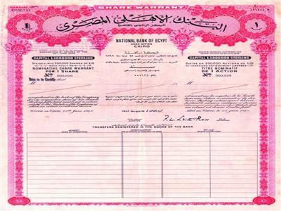 شاهد ملكيات متنوعة للبنك الأهلي المصري