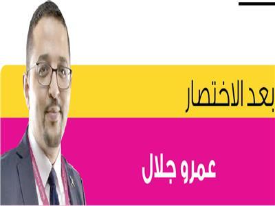 عمرو جلال