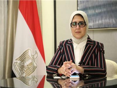 هالة زايد وزيرة الصحة وزيرة الصحة والسكان