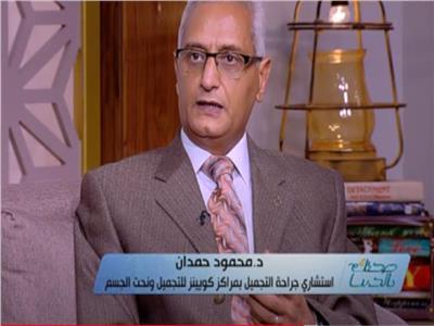 الدكتور محمود حمدان، زميل طب وجراحة التجميل بالولايات المتحدة