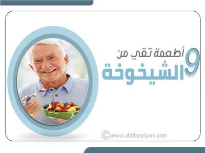 9 أطعمة تقي من الشيخوخة