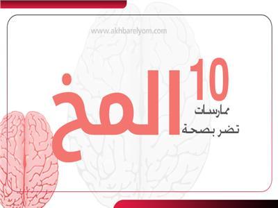 إنفوجراف | 10 ممارسات تضر بصحة المخ .. تعرف عليها