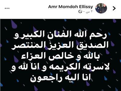 عمرو الليثي ناعياً المنتصر بالله