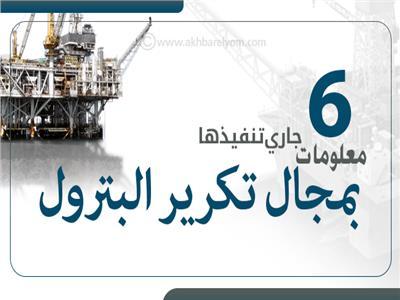 إنفوجراف | 6  مشروعات «جاري تنفيذها» بمجال تكرير البترول