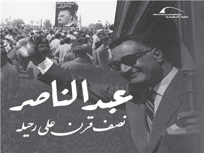 """ندوة بعنوان """" عبد الناصر نصف قرن على رحيله"""""""