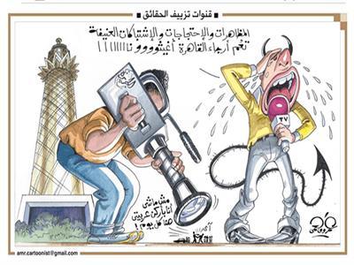 اضحك مع عمرو فهمي | قنوات تزييف الحقائق