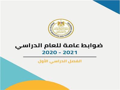 ضوابط عامة للفصل الدراسي الأول من العام الدراسي الجديد ٢٠٢٠ - ٢٠٢١